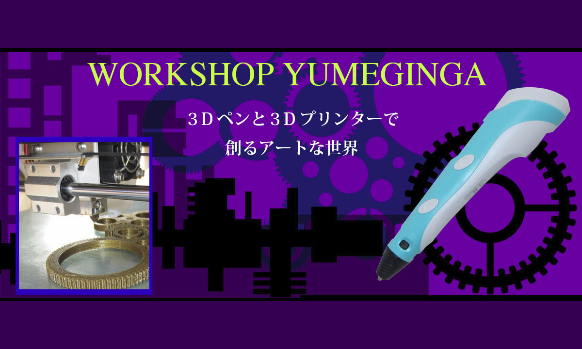 夢銀河工房 Workshop yumeginga