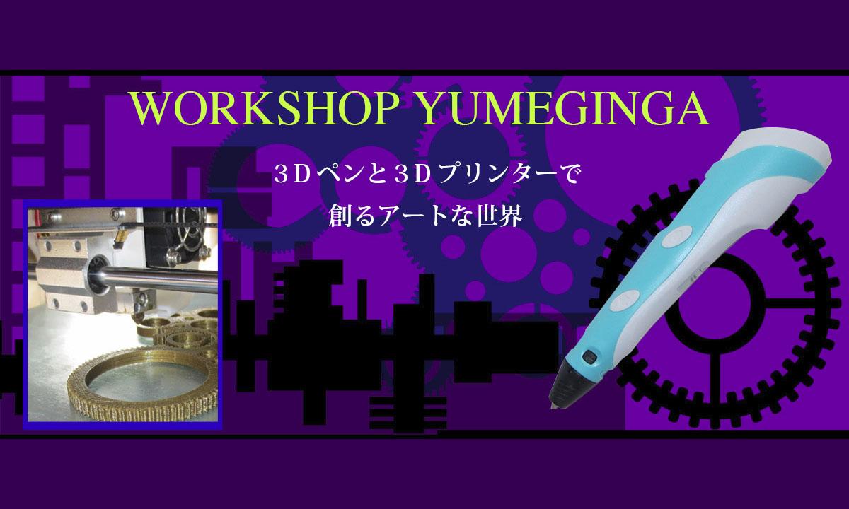 夢銀河工房 Workshop yumeginga
